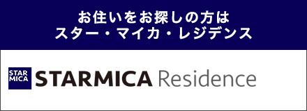 スター・マイカ・レジデンス株式会社
